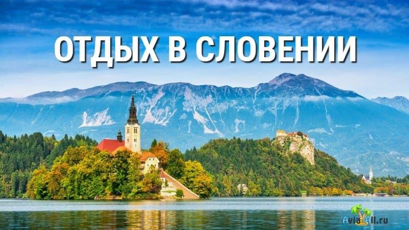 Отдых в Словении - курорты Словении, экологический туризм, экскурсии