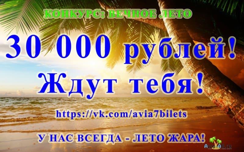 30000 рублей розыгрыш конкурс