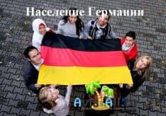 Информация о населении Германии. Одна из густонаселенных стран Евросоюза1