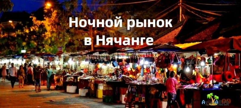 Ночной рынок в нячанге на карте
