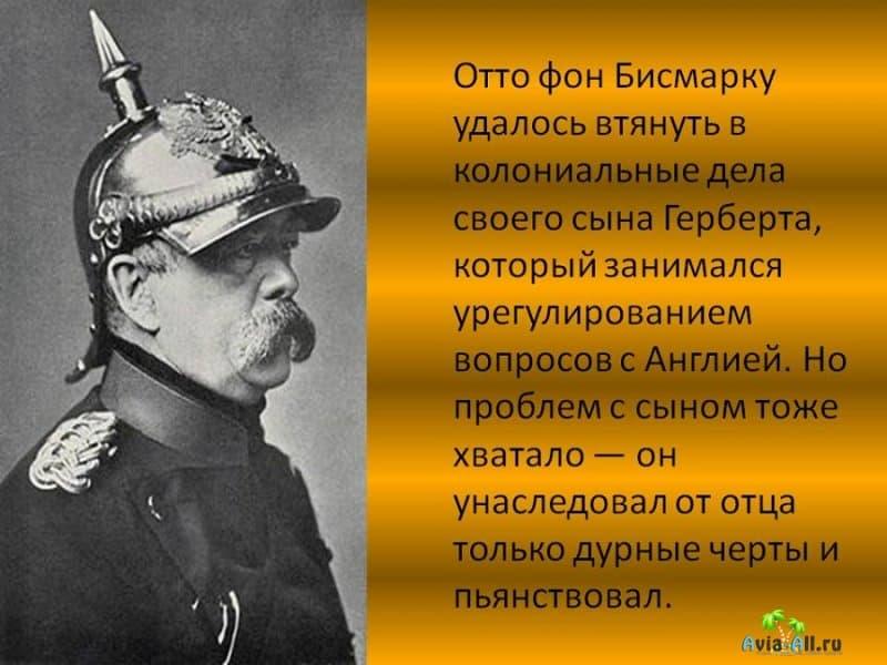 Влияние Отто фон Бисмарка на Пруссию. Политическая карьера Бисмарка2