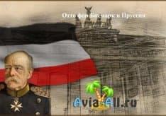 Влияние Отто фон Бисмарка на Пруссию. Политическая карьера Бисмарка1