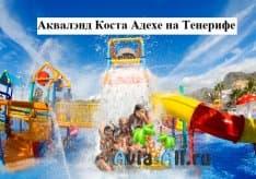 Масса развлечений в Аквалэнде Коста Адехе на Тенерифе. Описание, фото1