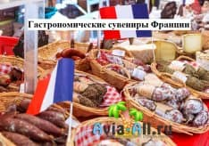 Список гастрономических сувениров Франции. Интересные покупки во Французских регионах1