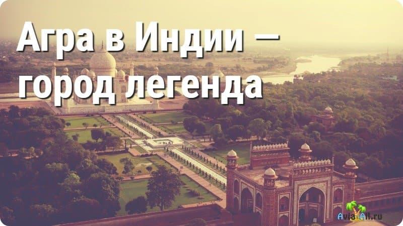 Агра, Индия – фото Агры, достопримечательности, карта, отзывы туристов
