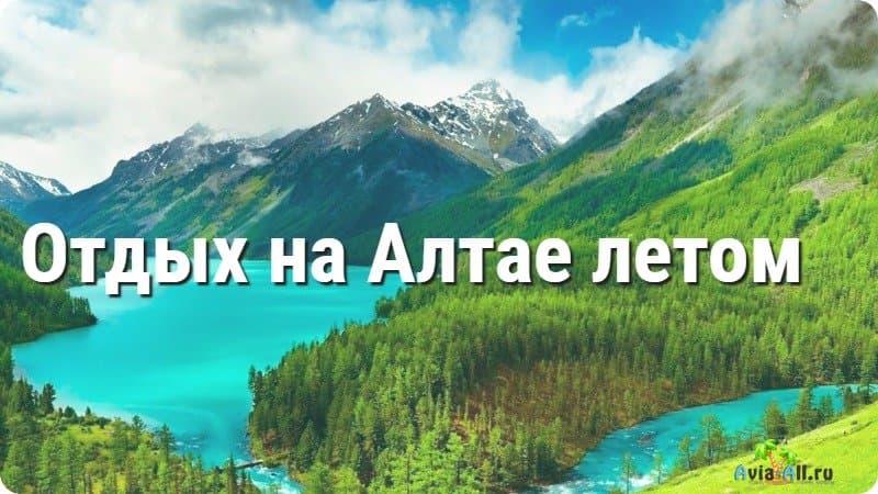 Отдых на Алтае летом